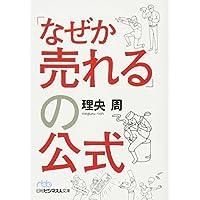 「なぜか売れる」の公式 (日経ビジネス人文庫)