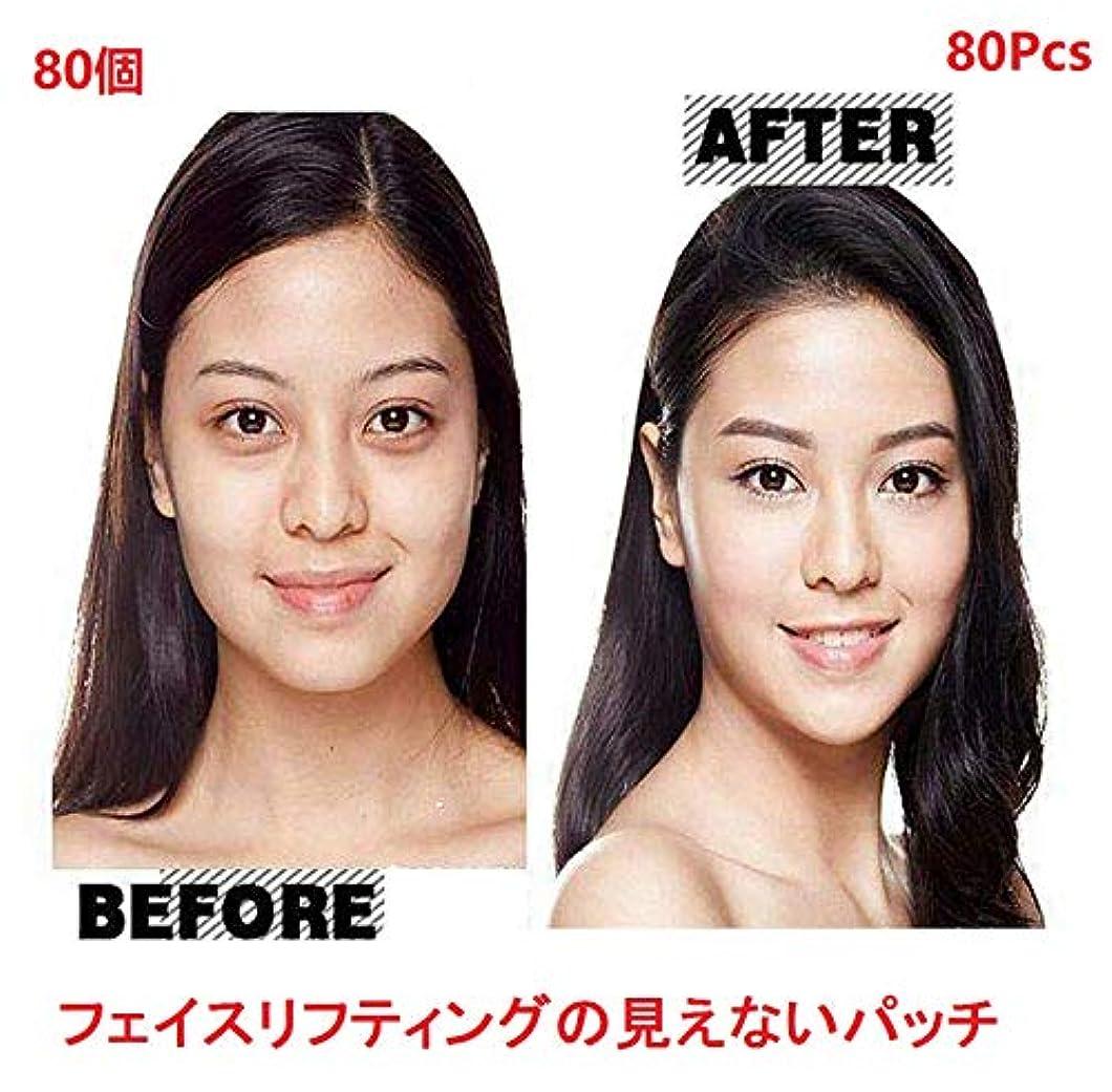 賛辞第三フォージ80個-化粧顔リフトパッチ目に見えないアーティファクトステッカー、ラインしわ垂れ肌V字型フェイスリフトテープフェイスリフトツール薄い粘着テープツール寿命の細い効果 Makeup Face Lifting Patch invisible...
