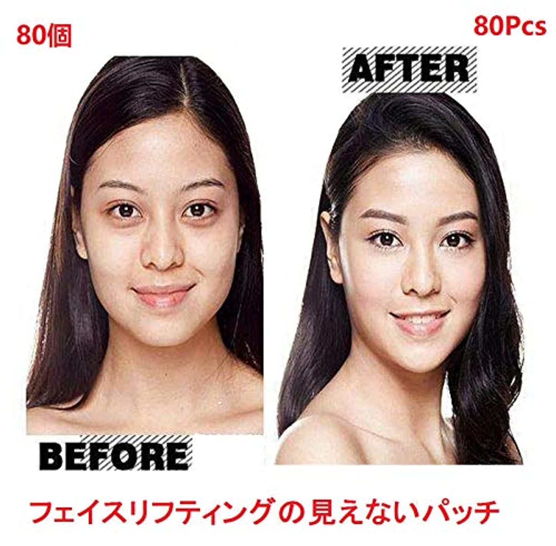 お金化学薬品週間80個-化粧顔リフトパッチ目に見えないアーティファクトステッカー、ラインしわ垂れ肌V字型フェイスリフトテープフェイスリフトツール薄い粘着テープツール寿命の細い効果 Makeup Face Lifting Patch invisible...