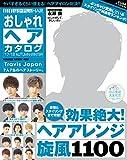 おしゃれヘアカタログ '17-'18 AUTUMN-WINTER (HINODE MOOK)
