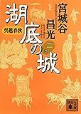 呉越春秋 湖底の城 二 (講談社文庫)
