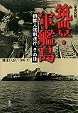 〈写真記録〉筑豊・軍艦島—朝鮮人強制連行、その後