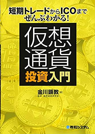 仮想通貨投資入門