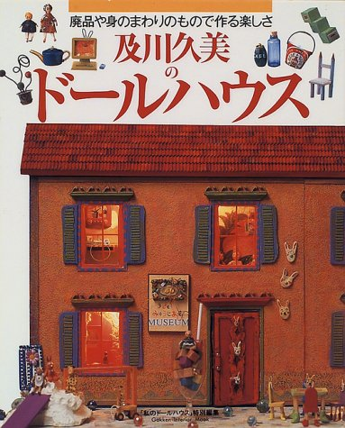 及川久美のドールハウス―廃品や身のまわりのもので作る楽しさ (Gakken interior mook)の詳細を見る