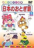 日本のおとぎ話1(4話) [DVD]