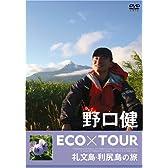 野口健 ECO×TOUR 礼文島・利尻島の旅 [DVD]