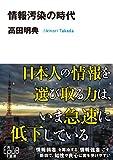 情報汚染の時代<情報汚染の時代> (角川EPUB選書)