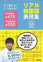CD付 リアル韓国語表現集