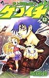 史上最強の弟子ケンイチ 13 (少年サンデーコミックス)