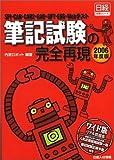 筆記試験の完全再現〈2006年度版〉―SPI・CAB・CAB2・GAB・ENG・GFT・Webテスト (日経就職シリーズ)