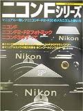 ニコンFシリーズ─ニコンF・F2・F3のすべて