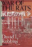 鼠たちの戦争〈上〉 (新潮文庫)