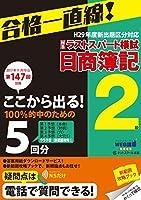 第147回試験 日商簿記2級 ラストスパート模試