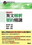 【新装版】英文解釈要約精講 (一歩進める英語学習・研究ブックス)