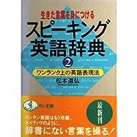 生きた言葉を身につけるスピーキング英語辞典〈2〉ワンランク上の英語表現法 (ワニ文庫)