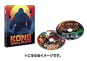 【Amazon.co.jp限定】キングコング:髑髏島の巨神 スチールブック仕様 3D&2Dブルーレイセット(2枚組/デジタルコピー付)(特典Disc1枚付き) [Blu-ray]