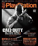 電撃PlayStation (プレイステーション) 2012年 12/13号 [雑誌]