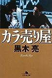 カラ売り屋 (幻冬舎文庫)
