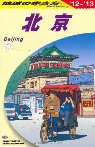 D03 地球の歩き方 北京 2012~2013の詳細を見る