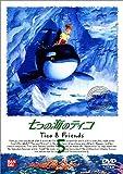 七つの海のティコ(5) [DVD]
