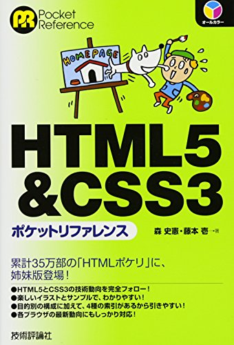 HTML5&CSS3ポケットリファレンスの詳細を見る
