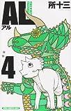 AL 4―THE WHITE TRICERATOPS (少年チャンピオン・コミックス)