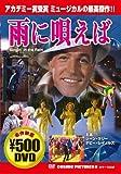 DVD>雨に唄えば (<DVD>)