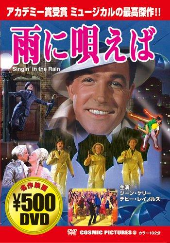 DVD>雨に唄えば (<DVD>)の詳細を見る