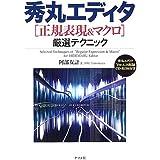秀丸エディタ 正規表現&マクロ厳選テクニック