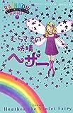 むらさきの妖精ヘザー (レインボーマジック 7)