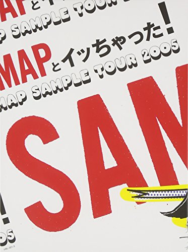 SMAPとイッちゃった! SMAP SAMPLE TOUR 2005 [DVD]
