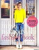 中林美和ファッションBOOK―うちのママは世界一かわいい