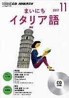 NHK CD ラジオ まいにちイタリア語 2017年11月号 (語学CD)