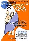 徹底図解!「女」のからだQ&A 別冊宝島 (1077)