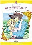 愛し方がわからなくて―プロポーズのゆくえ2 (エメラルドコミックス ロマンスコミックス)