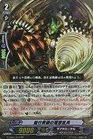 【シングルカード】G-CB04)強行突破の理想巨兵/ギアクロ/RR/G-CB04/010