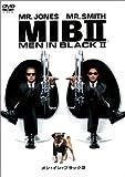 メン・イン・ブラック2 [DVD]