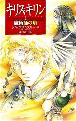 キリス=キリン2 - 魔術師の塔 (C・novels fantasia)の詳細を見る