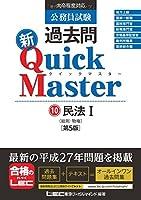 公務員試験 過去問新クイックマスター 民法I(総則・物権) <第5版>