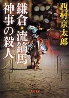 鎌倉・流鏑馬神事の殺人 (角川文庫)
