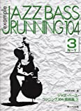 ジャズ・ベース・ランニング104 実例集 3 《N~Y》