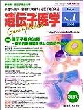 遺伝子医学19号(Vol.6 No.1)(2002年2月)