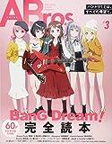 ANIME Bros.♯3 (TOKYO NEWS MOOK 770号)