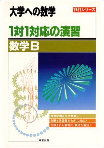 1対1対応の演習/数学B―大学への数学 (1対1シリーズ)の詳細を見る