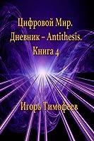 The Digital World. Diary - Antithesis. Book 4 (Russian Edition) [並行輸入品]