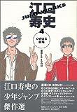 江口寿史JUMP WORKS (4) (愛蔵版コミックス)