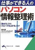 パソコン情報整理術—「集める」コツ、「スピードを上げる」コツ (知的生きかた文庫)