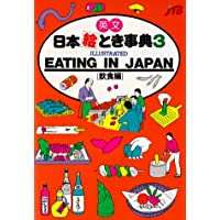 英文 日本絵とき事典(3) ILLUSTRATED EATING IN JAPAN (飲食編) (Jtb's Illustrated Book Series, Vol 3)