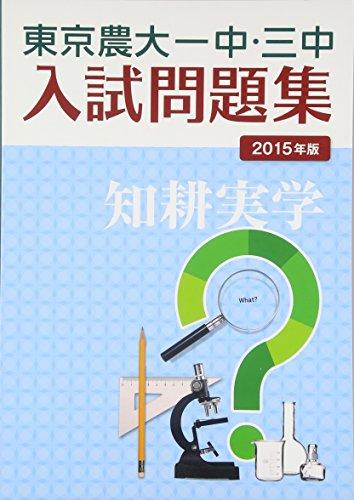 東京農大一中・三中入試問題集 2015年版