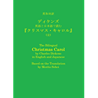 英和対訳 ディケンズ 英語と日本語で読む 『クリスマス・キャロル』 (全): The Bilingual Christm…